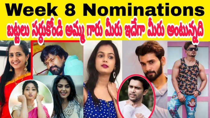 Bigg Boss Telugu Vote 8th Week updates